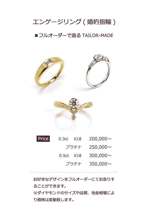 フルオーダー婚約指輪