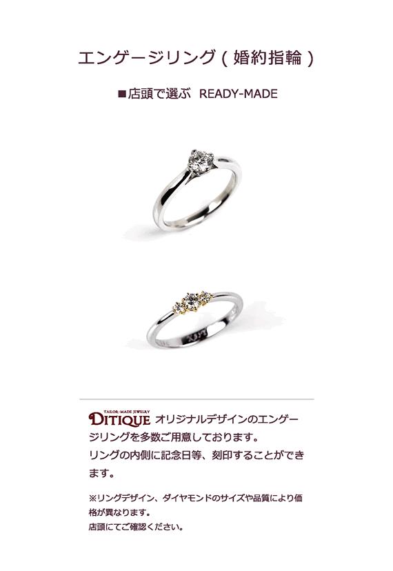 店頭で選ぶフルオーダー婚約指輪