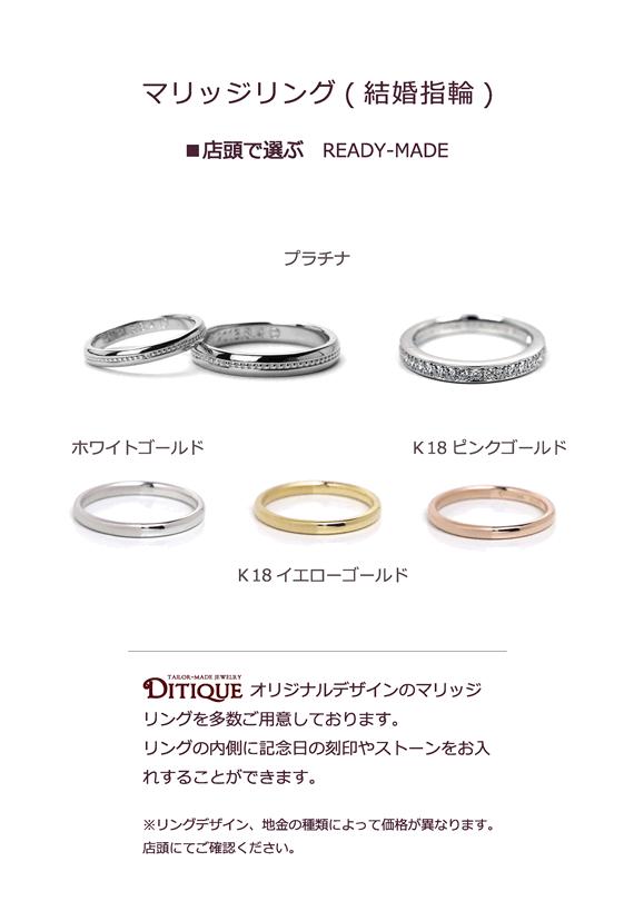 店頭で選ぶフルオーダー結婚指輪