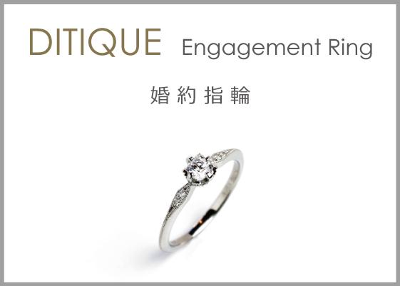 DITIQUE婚約指輪