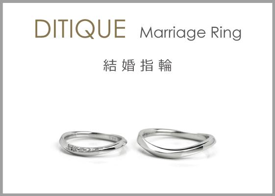 DITIQUE結婚指輪