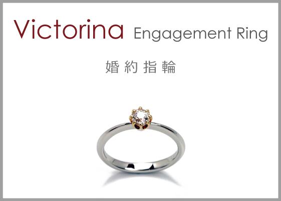 victorina婚約指輪