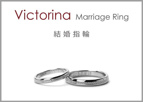 victorina結婚指輪