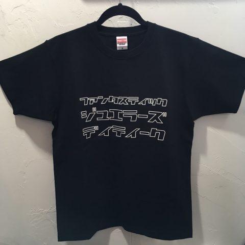 DITIQUE 福岡 ファンタスティック Tシャツ