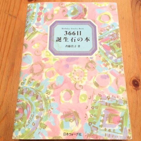 福岡ジュエリーDITIQUE366日誕生石の本