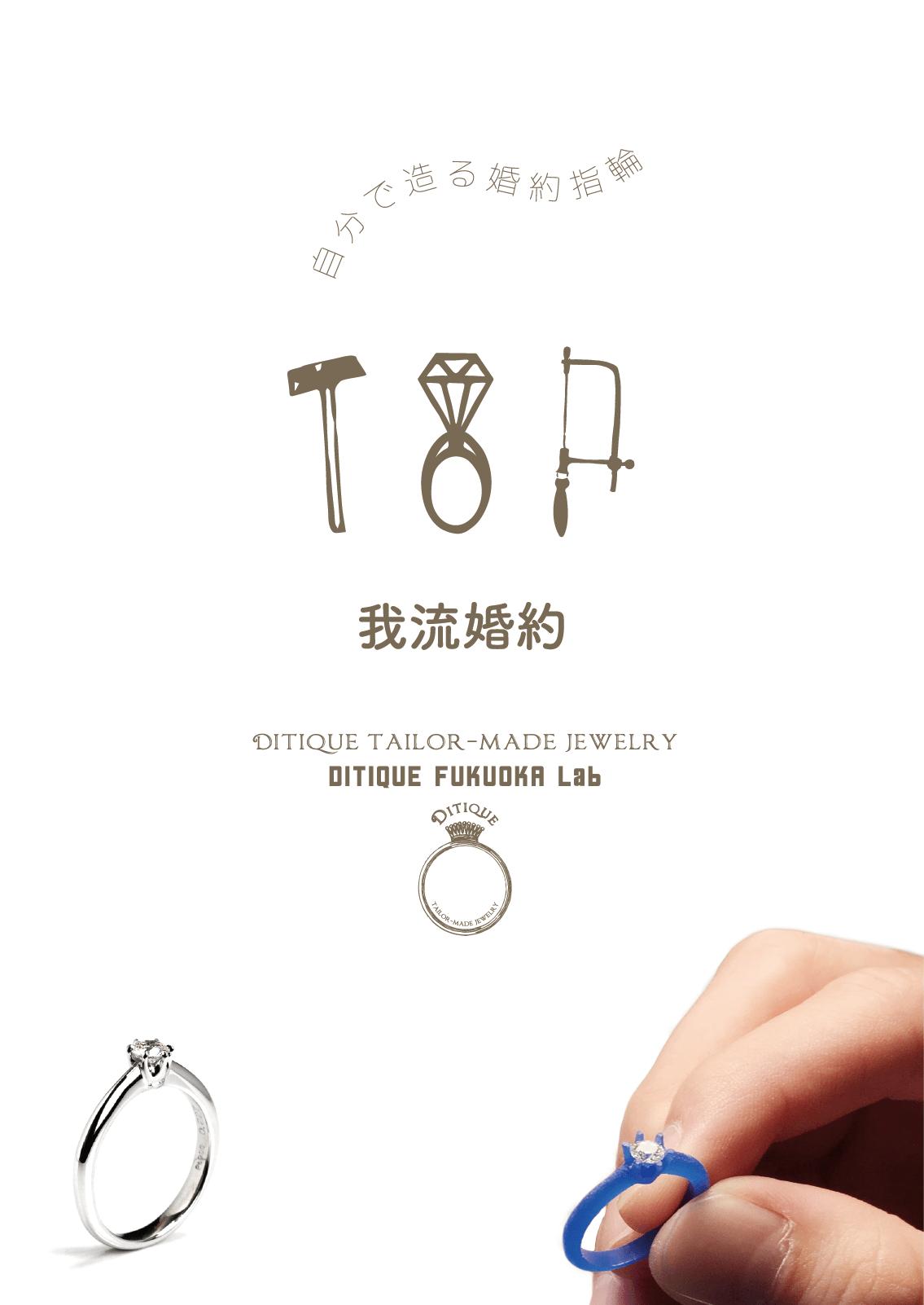 手作り結婚指輪でプロポーズ