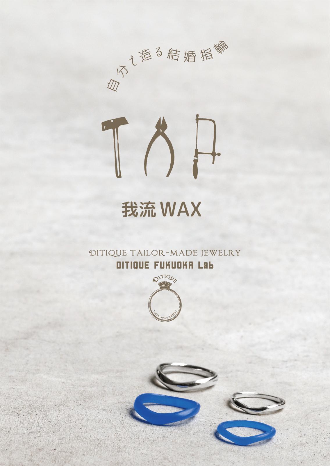 WAXで作る結婚指輪