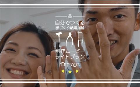 手作り結婚指輪撮影プラン