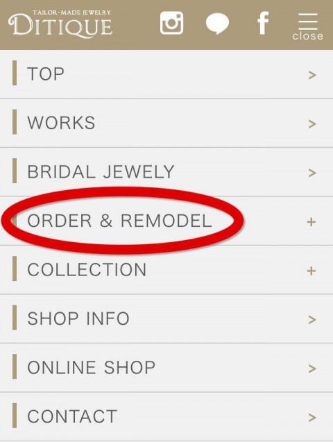 "DITIQUEホームページ""ORDER&REMODEL"""
