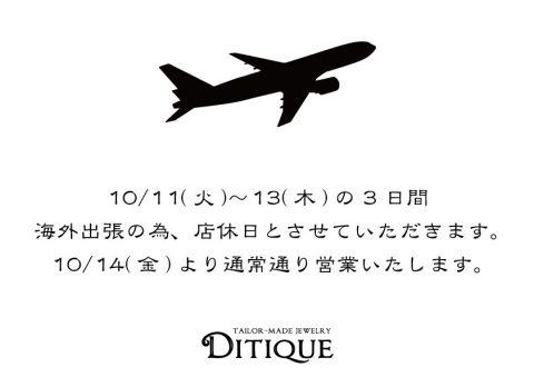 DITIQUE店休日海外出張のため