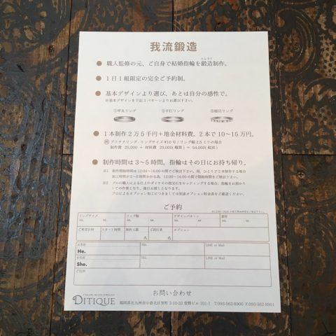 我流鍛造リーフレット福岡北九州小倉DITIQUEジュエリー詳細