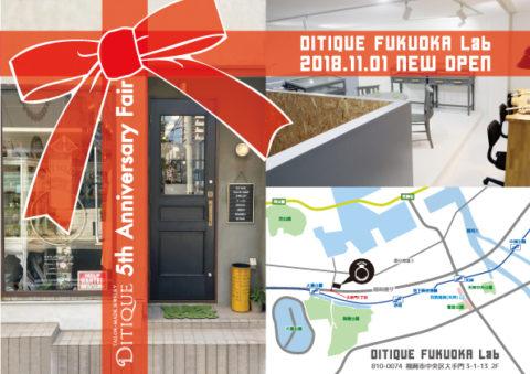 福岡DITIQUE5周年イベント小倉北九州大手門ジュエリー手づくり